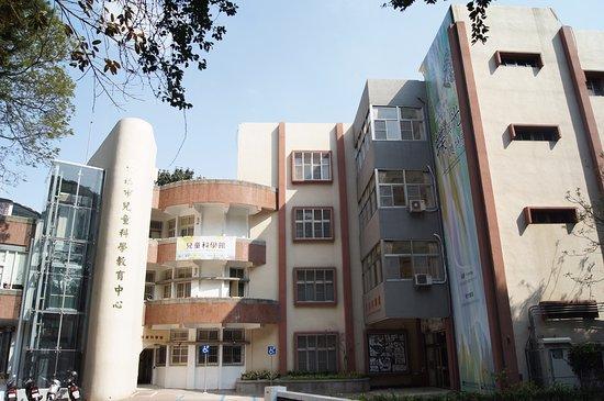 台南市儿童科学馆