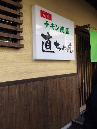 Nobeoka, Japón: photo0.jpg
