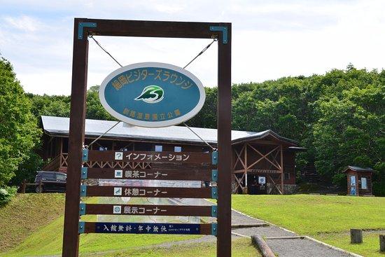 Kushiro-cho, Japan: ビジターズラウンジ