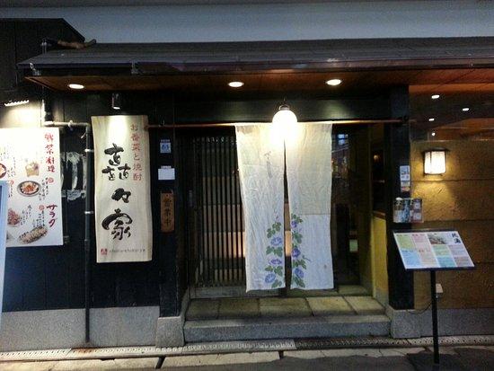 Chikuchikuya (Nishinakajimaminamikata): 読めへんやんけ