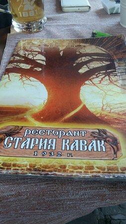 Stariat Kavak The Old Tree: Stariyat Kabak