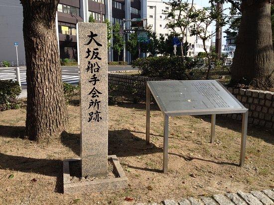 Osaka Senshukaijo Monument