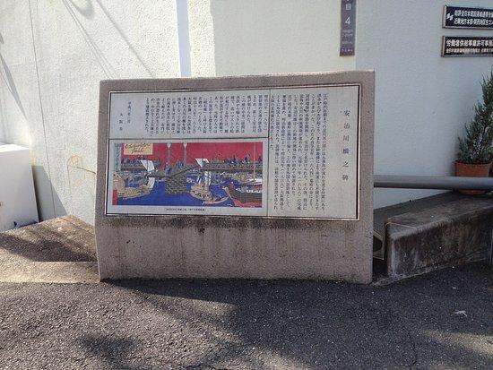 Ajigawabashi Monument