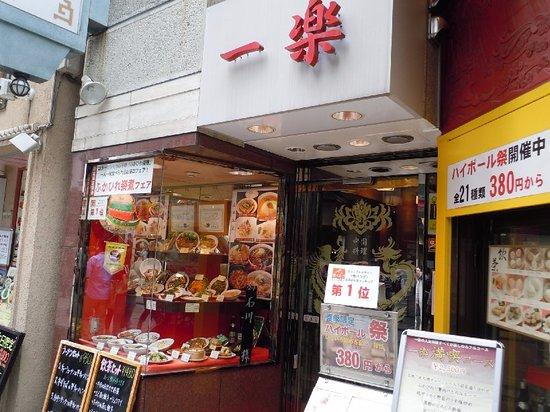Ichiraku: 中国料理 一楽