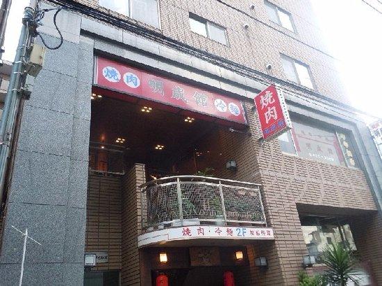 Wako, Japan: 明成館 駅前店
