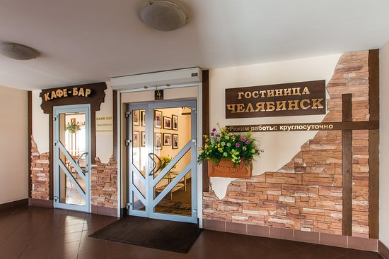 Chelyabinsk Hotel
