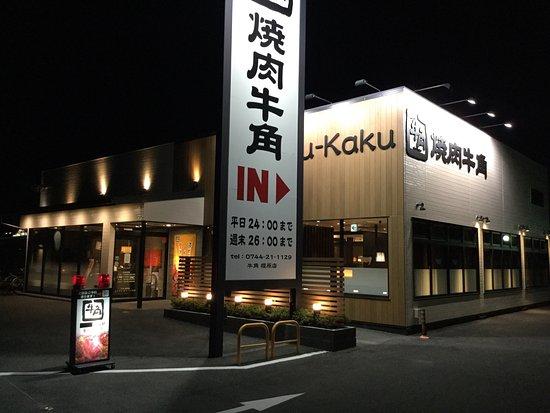 Kashihara, Japão: 牛角 橿原店