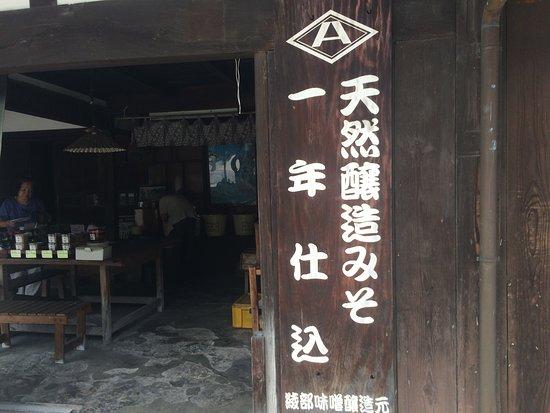 Ayabe Miso Brewery