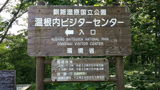 ‪Onnenai Visitor Center‬
