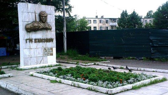 Памятник Г.М. Елизову