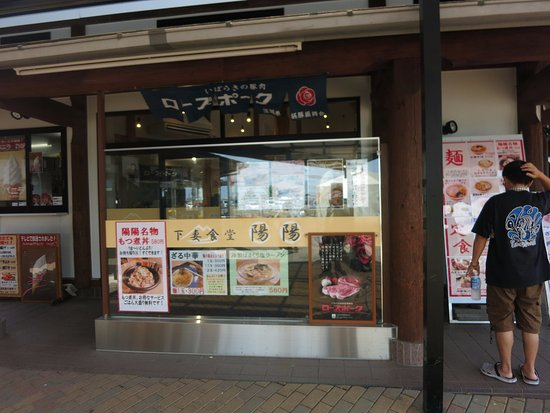 Shimotsuma, Japon : 店の入口