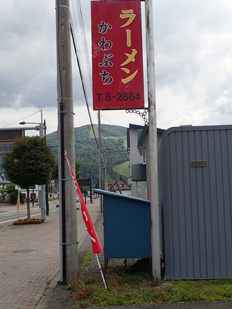 Hidaka-cho, Jepang: お店の看板