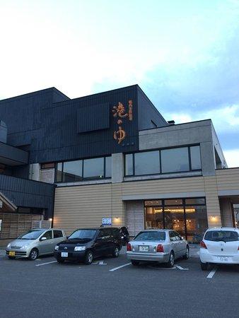 Minato no Yu