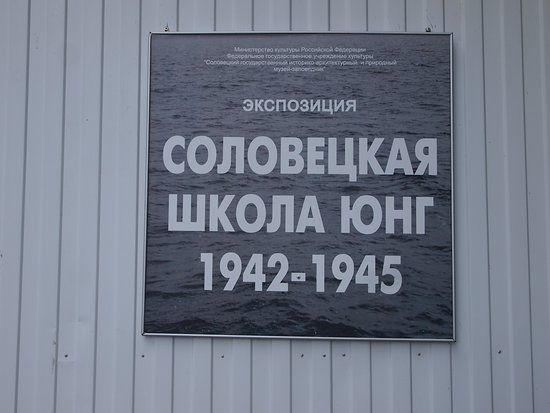 Solovetskiy, روسيا: Вывеска музея
