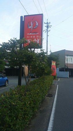 Chikuma, Япония: 看板