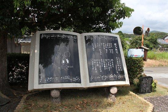 Aki, Japón: 野良時計から徒歩数分の公民館前。