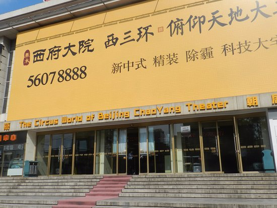 Chaoyang Theater: Theater Exterior