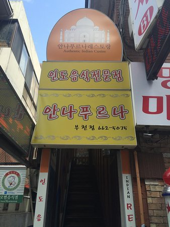 Bucheon, كوريا الجنوبية: photo2.jpg