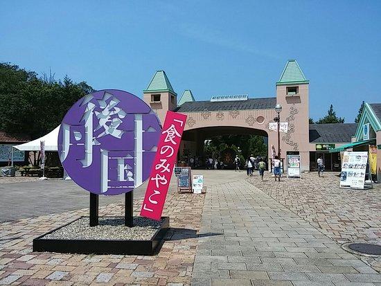 Michi-no-Eki Tangooukoku Shokunomiyako
