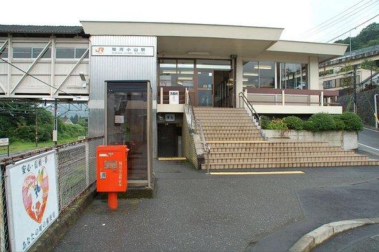 Oyama-cho, Japonia: 小山町観光案内所