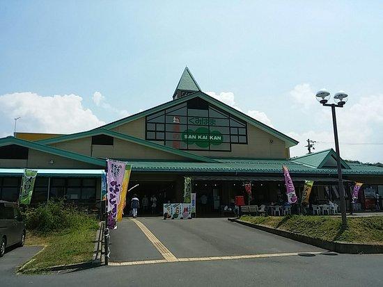 Michi-no-Eki Kumihama San Kai Kan