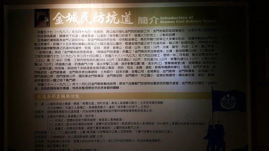 JIncheng Minfang Kangdao Museum: 金城民防坑道簡介