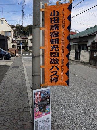 Odawarajuku Kanko Kaiyu Bus Umemaru-go