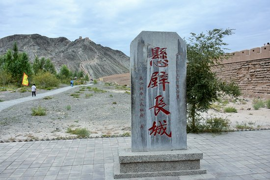 Jiayuguan-billede