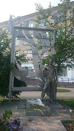 Памятник Борису Шахлину