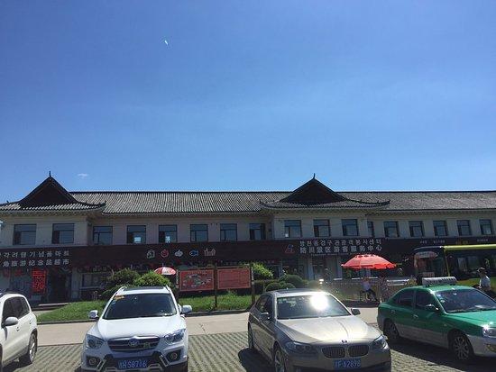 Fangchuan National Scenic Resort : 防川國家風景名勝區