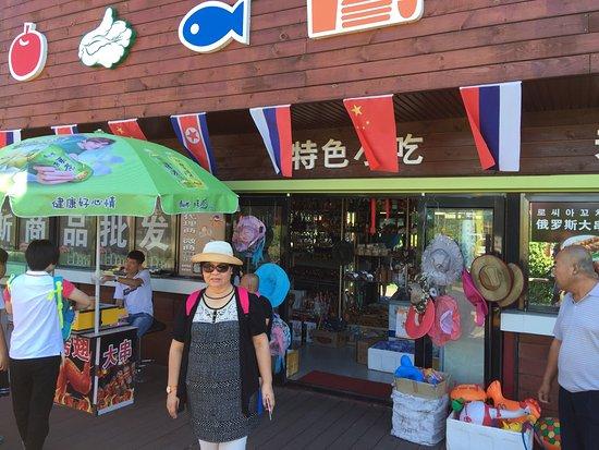 Fangchuan National Scenic Resort: 防川國家風景名勝區