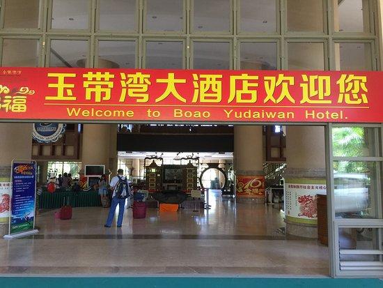 Boao Yudaiwan Hotel: photo0.jpg