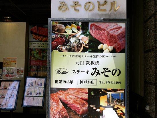 huge discount e1680 370d2 Steak Misono Kobe Honten  Steak Misono Kobe Main branch RAINBOW LA