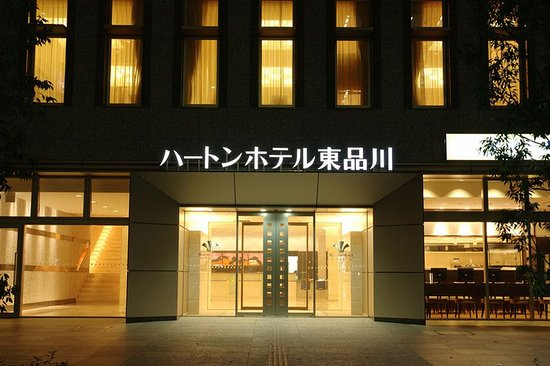 Photo of Hearton Hotel Higashishinagawa
