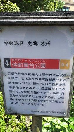 仲町屋台公園