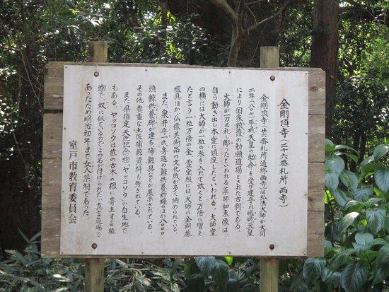 Muroto, Japan: 金剛頂寺説明板