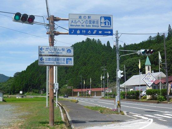 Shinjo-son, ญี่ปุ่น: 道路標識