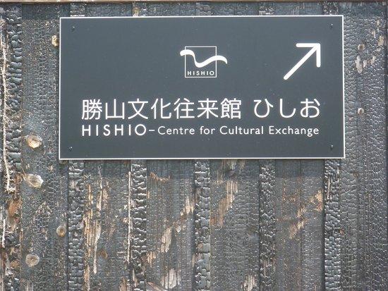 Katsuyama Bunka Oraikan Hishio