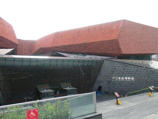武汉革命博物馆
