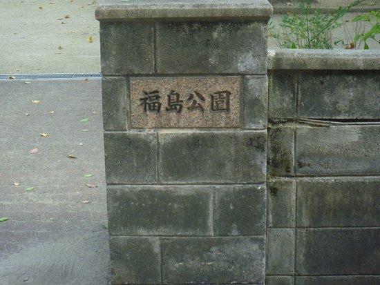 Fukushima Park