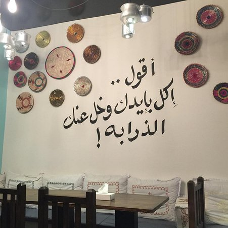 Alroshinah Restaurant serving you the best and most authentic Kuwaiti dishes at the heart of Bah