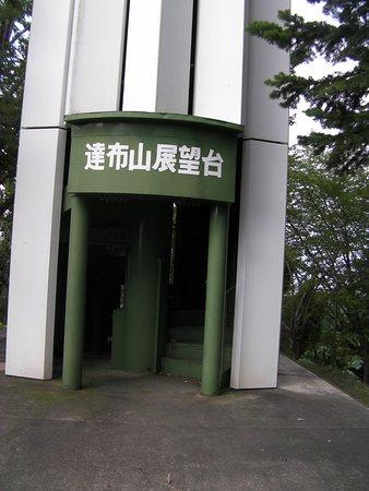 Mikasa, Japan: 展望台入口
