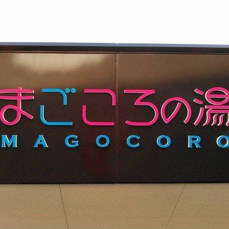 Magocoro Spa