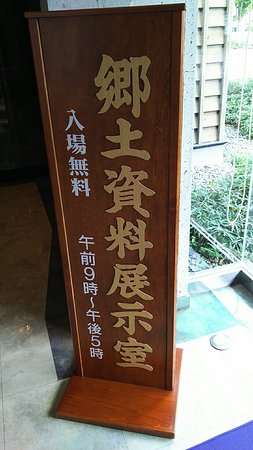 Kanuma City Bunka Katsudo Koryukan