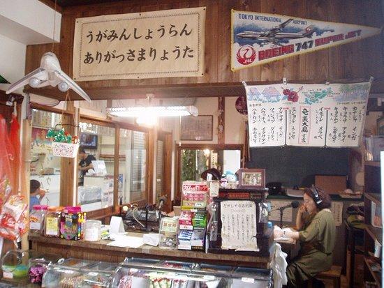 Amami, Япония: 駄菓子屋も併設
