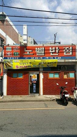 Jeonju, Corea del Sur: C360_2016-03-24-12-37-46-342_large.jpg