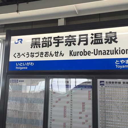 Kurobe, Ιαπωνία: photo3.jpg