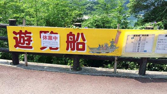 Yoshinogawa Highway Oasis : photo0.jpg