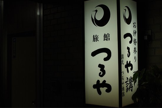 Tsuruya Ryokan