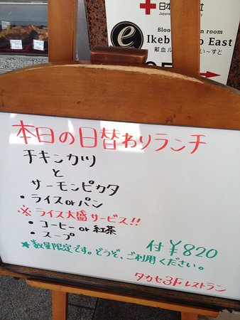 Takase Ikebukuro Honten: 本日の日替わりランチ